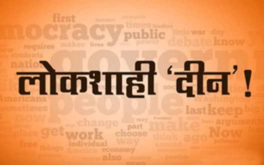 लोकशाही दिन पर 2 शिकायतों का निपटारा