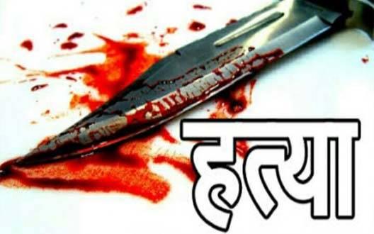धारदार हथियार से पति ने की पत्नी की हत्या