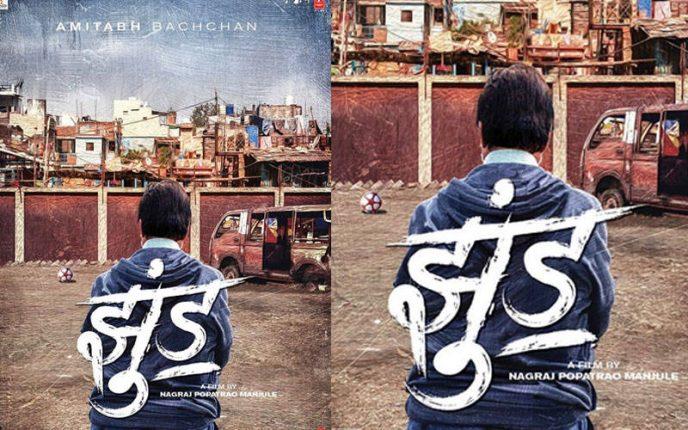 """अमिताभ बच्चन की फिल्म """"झुंड"""" का पहला पोस्टर रिलीज"""