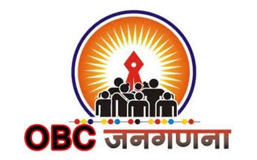 जाति के आधार पर हो ओबीसी की जनगणना