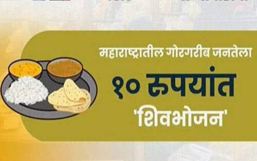 शिवभोजन का शुभारंभ कल से : पालकमंत्री शंभुराजे देसाई के हाथों उद्घाटन