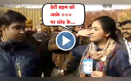 Delhi Election: कांग्रेस नेता ने AAP कार्यकर्ता को जड़ा थप्पड़, देखें वीडियो