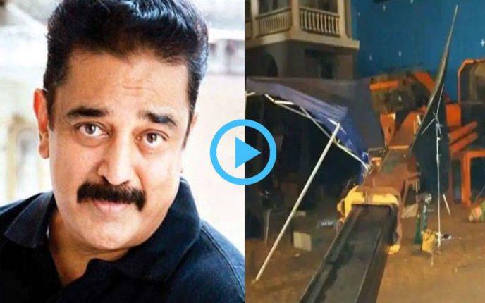 """""""इंडियन 2"""" के सेट पर हुआ हादसा, असिस्टेंट डायरेक्टर समेत हुई 3 लोगों की मौत"""