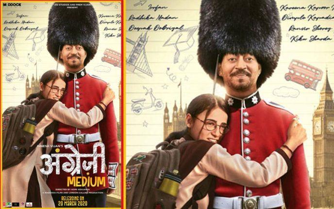 इरफान खानकी फिल्म अंग्रेजी मीडियम का पोस्टर रिलीज