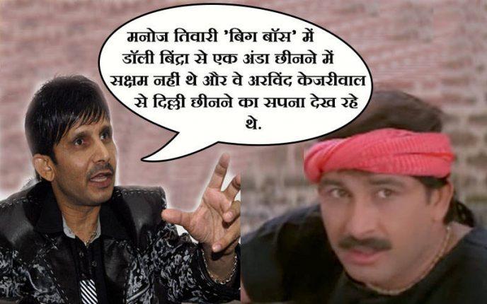 केआरके का मनोज तिवारी पर तंज; जो अंडा नहीं छीन पाया, वो दिल्ली कैसे जीतेगा