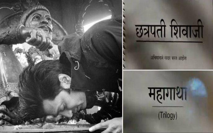 """रितेश देशमुख-नागराज मंजुले लेकर आ रहे है छत्रपति शिवाजी महाराज की """"महागाथा"""""""