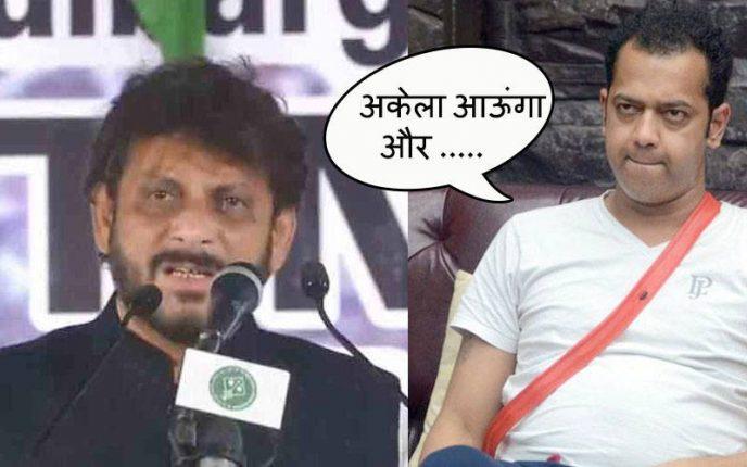 """राहुल महाजन का वारिस पठान को करारा जवाब, कहा- """"अकेला आऊंगा और ….. """""""
