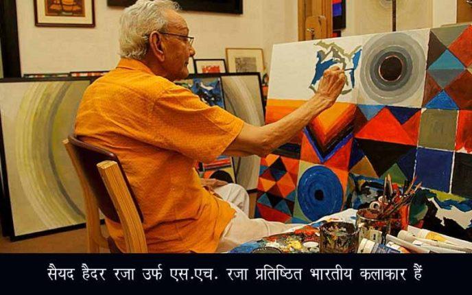 जन्मदिन विशेष: मशहूर चित्रकार सैयद हैदर रजा