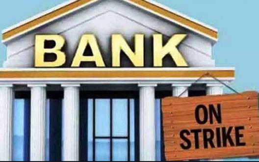 Bank Strike: अगले महीने लगातार छह दिन बैंक बंद
