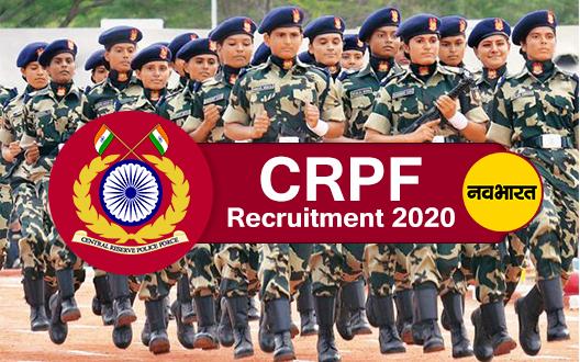 CRPF Recruitment 2020 : 1412 पदों की मेगा भर्ती, इस तारीख तक करें आवेदन