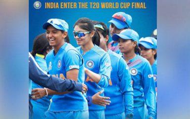 """ICC Women""""s T20 World Cup: भारत ने बनाई फाइनल में जगह"""