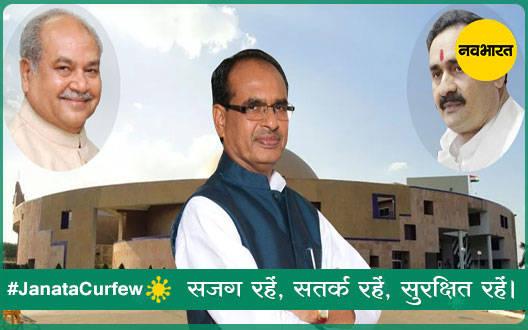 Chief Minister's chair: Shivraj, Tomar, Narottam Mishra in race