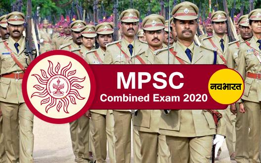 MPSC Combined Exam 2020 : 806 पदों के लिए अधिसूचना जारी