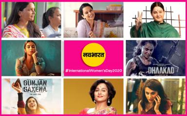 """अंतरराष्ट्रीय महिला दिवस : बॉलीवुड के """"थप्पड़"""" ने समाज के रुढ़िवादी सोच से लिया """"पंगा"""""""