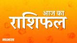 March 2020 Bhavishya