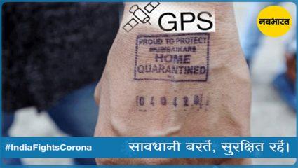 कोरोना संकट : चंद्रपुर में 'होम क्वारंटाइन' लोगों को लगेंगे GPS ट्रैकर?