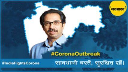 कोरोना संकट : महाराष्ट्र में कर्फ्यू, बेवजह कोई न निकले घर से बाहर – उद्धव ठाकरे