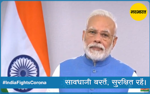 On March 22, from 7 am to 9 pm, people demand curfew: PM Modi