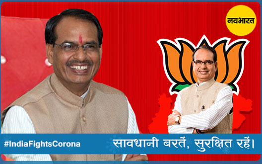 Shivraj Singh Chauhan will become the Chief Minister, will take oath for the fourth time