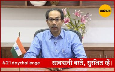 कोरोना वायरस: MH में 6 और MP में 4 नए मामले, महाराष्ट्र CM बोले- रखेंगे सबका ध्यान