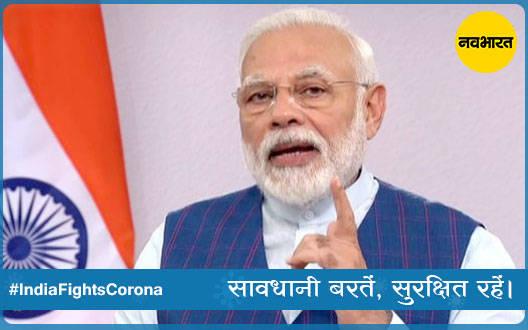 आज रात 12 बजे से पूरे देश में लॉक डाउन: प्रधानमंत्री मोदी
