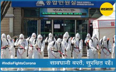 चीन के पड़ोसी इन देशों ने पाया कोरोना पर काबू, एक के पास संपूर्ण संसाधन तक नहीं