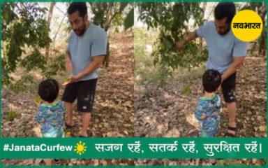 भांजे संग बागीचे में फल तोड़ते दिखे सलमान खान, देखें वीडियो