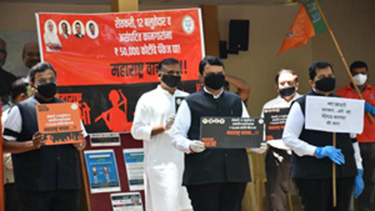 महाराष्ट्र बचाओ आंदोलन: सरकार के निषेध में काला फलक