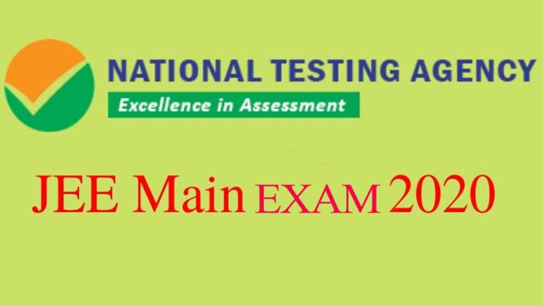 जेईई मेन परीक्षा के लिये आनलाइन आवेदन करने का एनटीए ने दिया एक और मौका