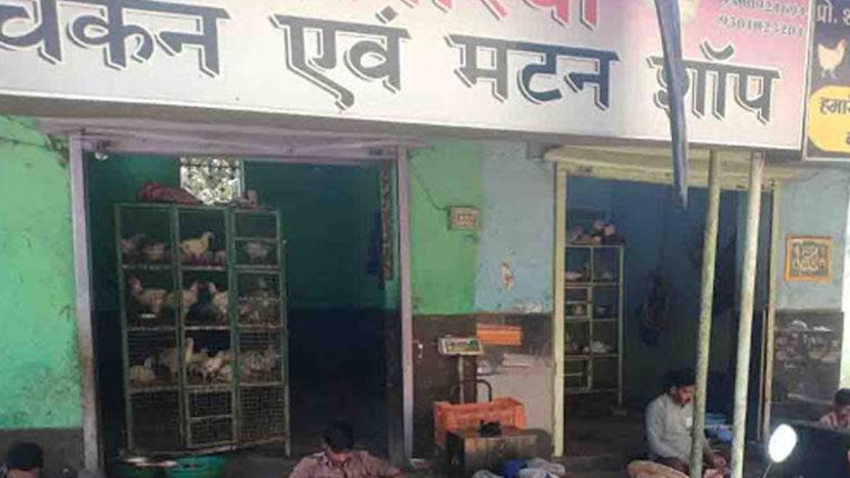 7 मटन विक्रेताओं पर दंडात्मक कार्रवाई
