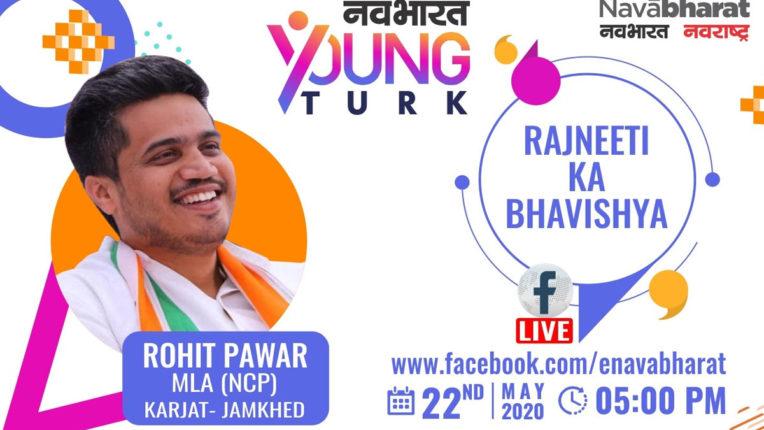 Mr. Rohit Pawar will meet you in Navbharat Young Turk