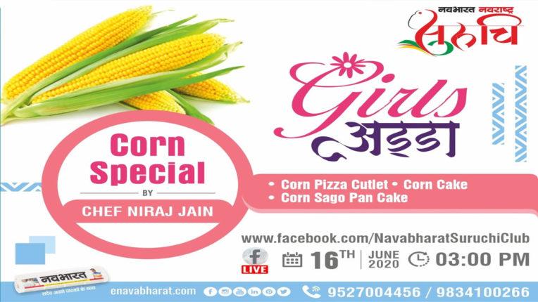 Meet famous chef Neeraj Jain at 'Navbharat Suruchi Girls Adda' today at 3 pm