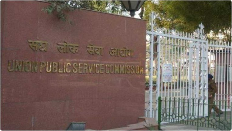 UPSC allows students to change exam center for preliminary examination of civil service