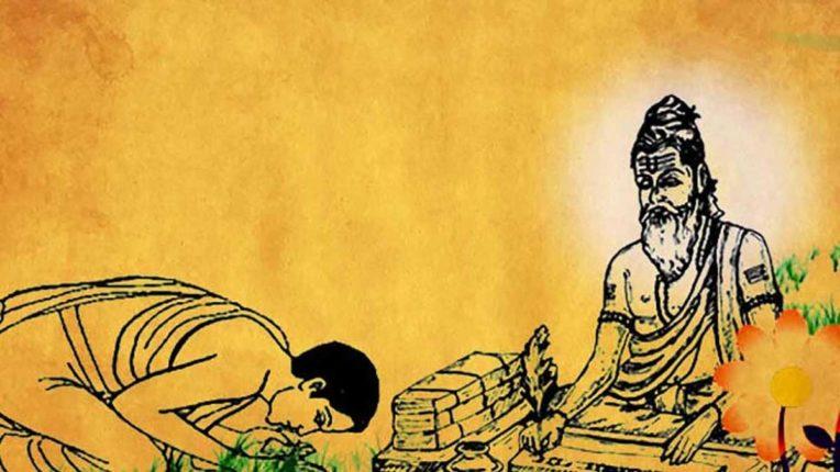गुरु पूर्णिमा : गुरु के बिना है ज्ञान अधूरा