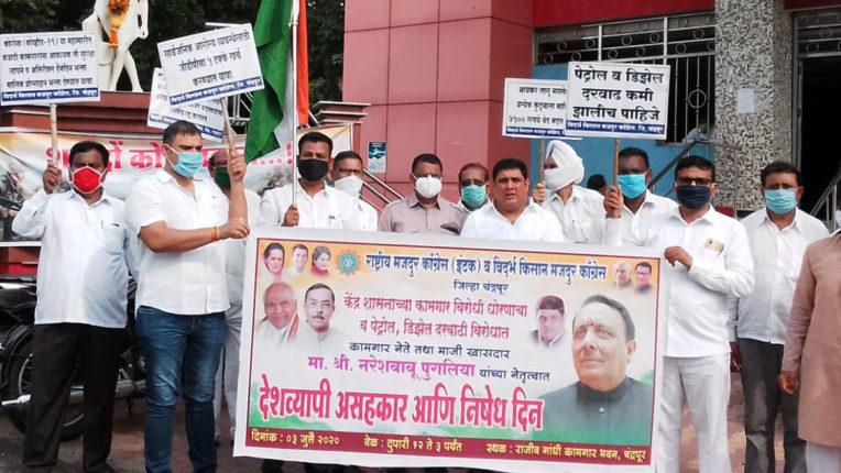 केंद्र सरकार की निति के खिलाफ इंटक व विदर्भ किसान मजदुर कांग्रेस का आंदोलन