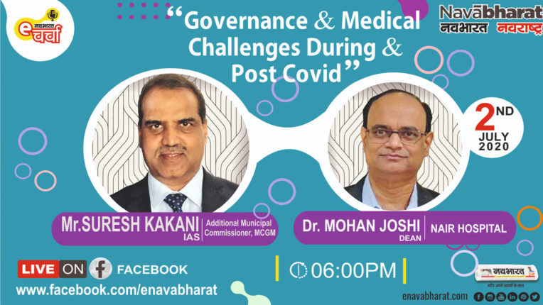 Meet today on the Navbharat e-discussion, with Additional Manpa Commissioner Suresh Kakani and Dr. Mohan Joshi, Dean of Nair Hospital, at 6 pm
