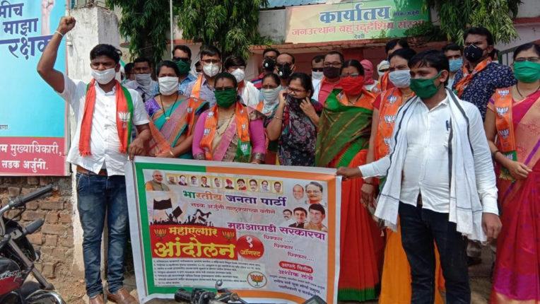 सड़क अर्जुनी में BJP का आंदोलन, सरकार के खिलाफ लगाए नारे