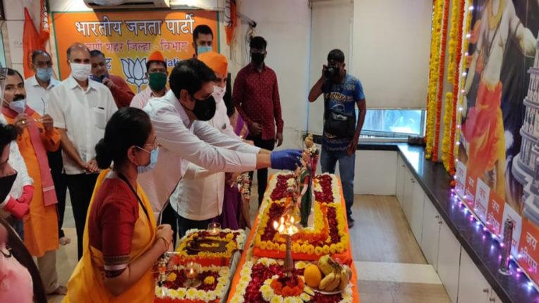 ठाणे में रही राम मंदिर भूमिपूजन की धूम