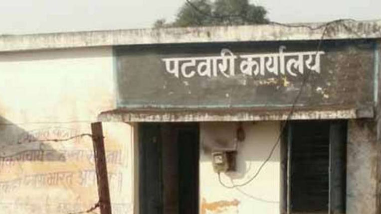 Patwari Office