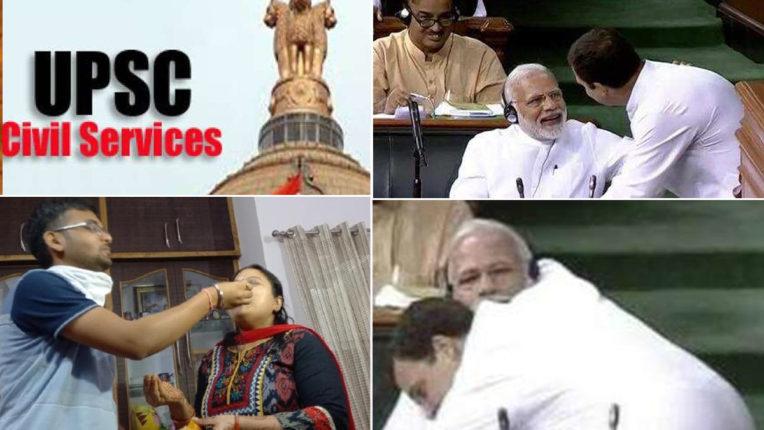 राहुल मोदी को UPSC Exam में मिला 420वां स्थान, सोशल मीडिया पर हो रहे मीम शेयर