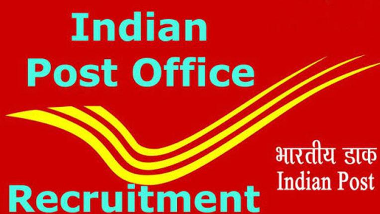 भारतीय डाक विभाग में 608 पदों पर भर्ती, 10वीं पास करें अप्लाई