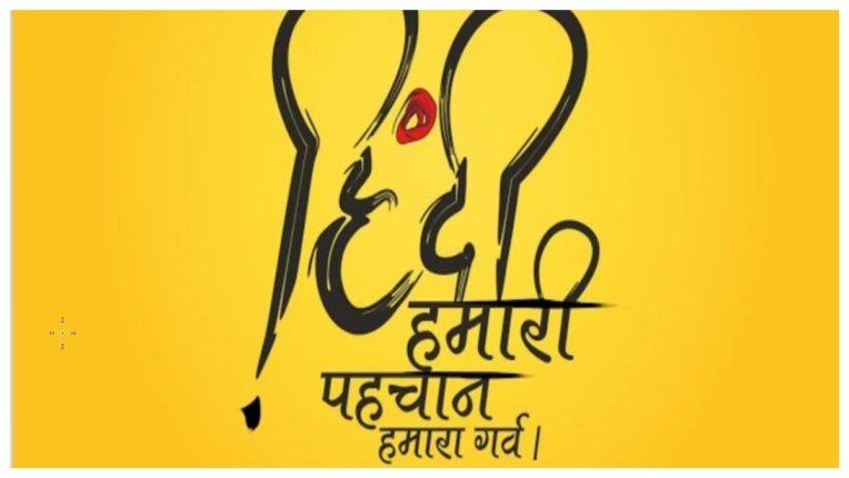 देश का गौरव बढ़ाता हिंदी दिवस