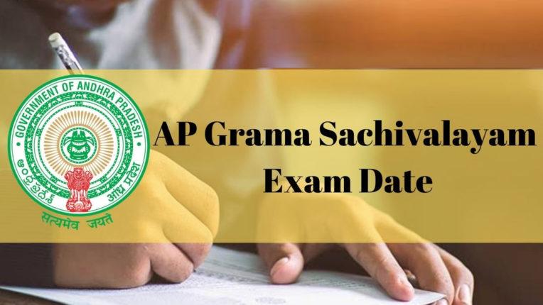 APGrama Sachivalayam 2020: इन पदों पर 20 सितंबर को होगी परीक्षा