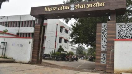 बिहार लोक सेवा आयोग : 66वें सिविल सेवा परीक्षा का नोटिफिकेशन जारी