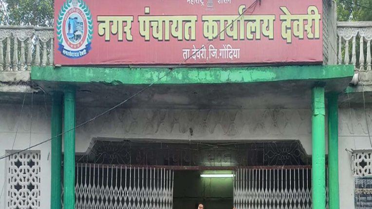 Deori Nagar Panchayat