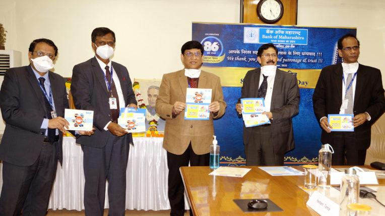 बैंक ऑफ महाराष्ट्र ने मनाया 86वां स्थापना दिन