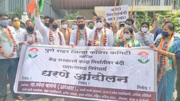 महाराष्ट्र के प्रति तिरस्कार के कारण 'प्याज निर्यात प्रतिबंध'