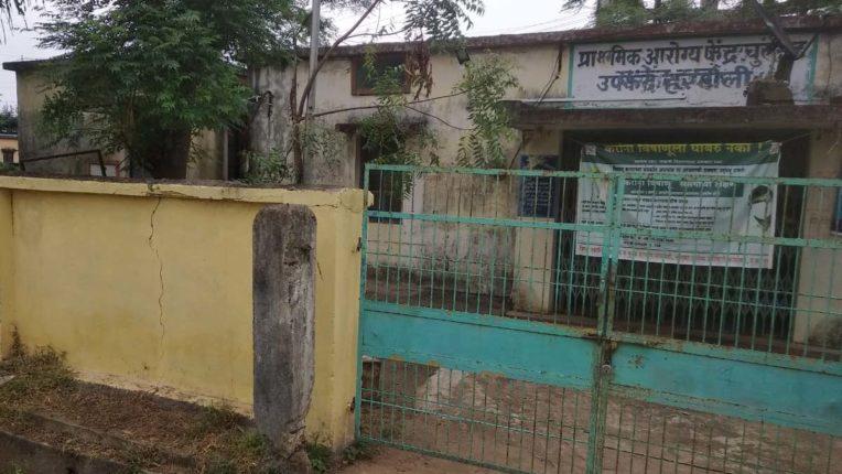Hardoli Swasth Kendra, Bhandara