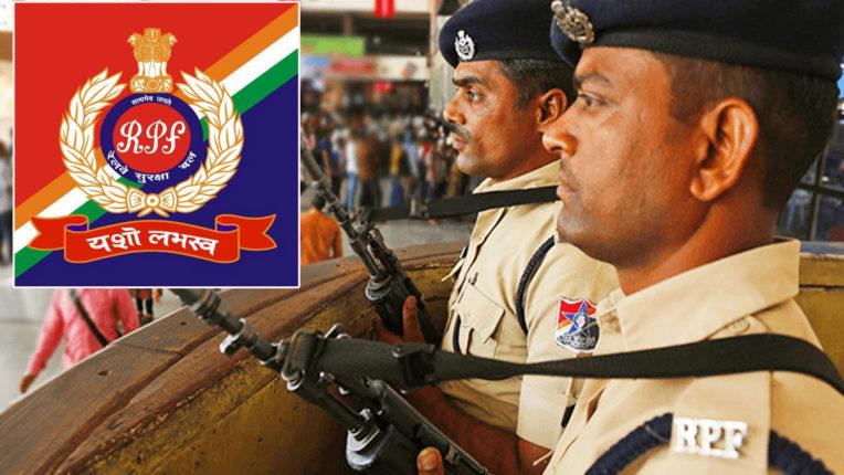 आज 'रेलवे पुलिस बल (RPF) स्थापना दिवस', जानें इतिहास