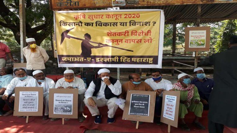 कृषि बिल के खिलाफ जमाते-इस्लामी-हिंद का आंदोलन